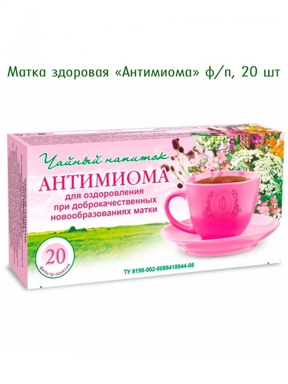"""Чайный сбор """"Антимиома"""", 20 фильтр-пакетов"""