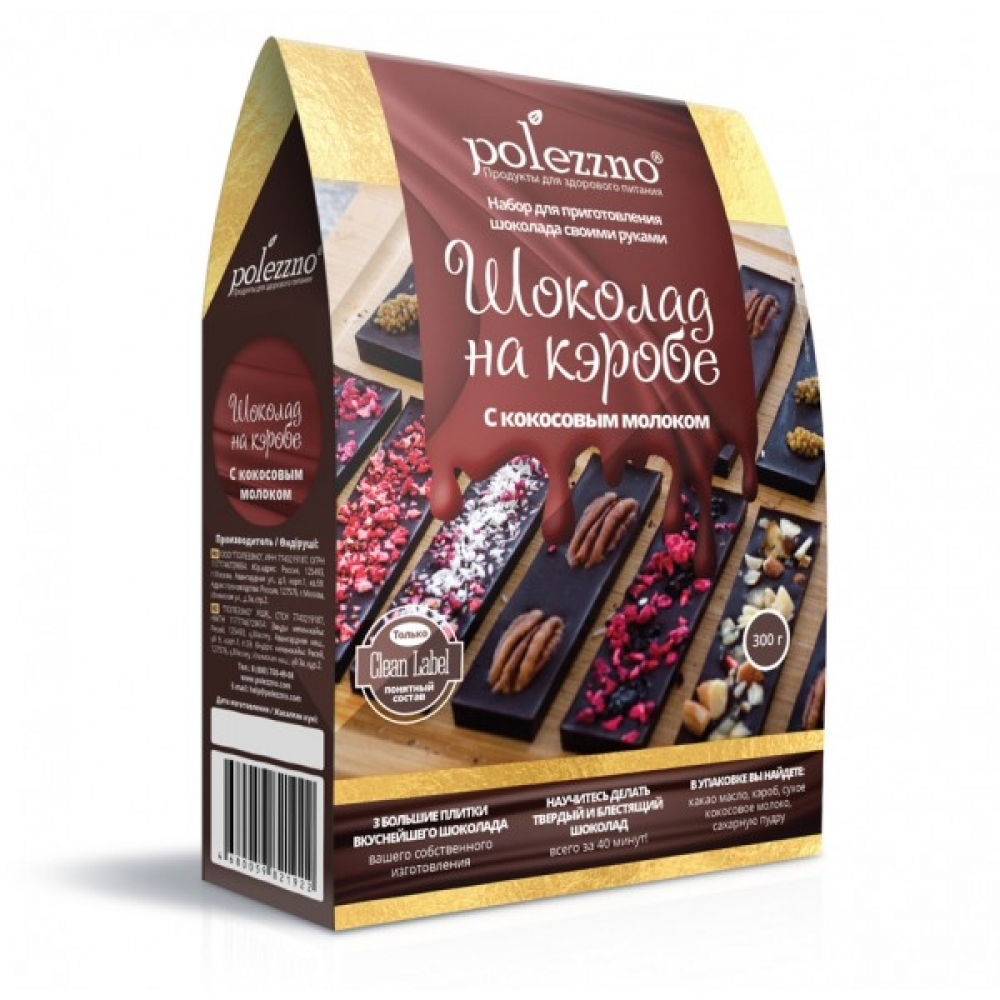 """Набор для приготовления шоколада """"Шоколад на кэробе"""""""