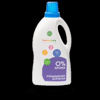 Кондиционер для белья без аромата, FreshBubble