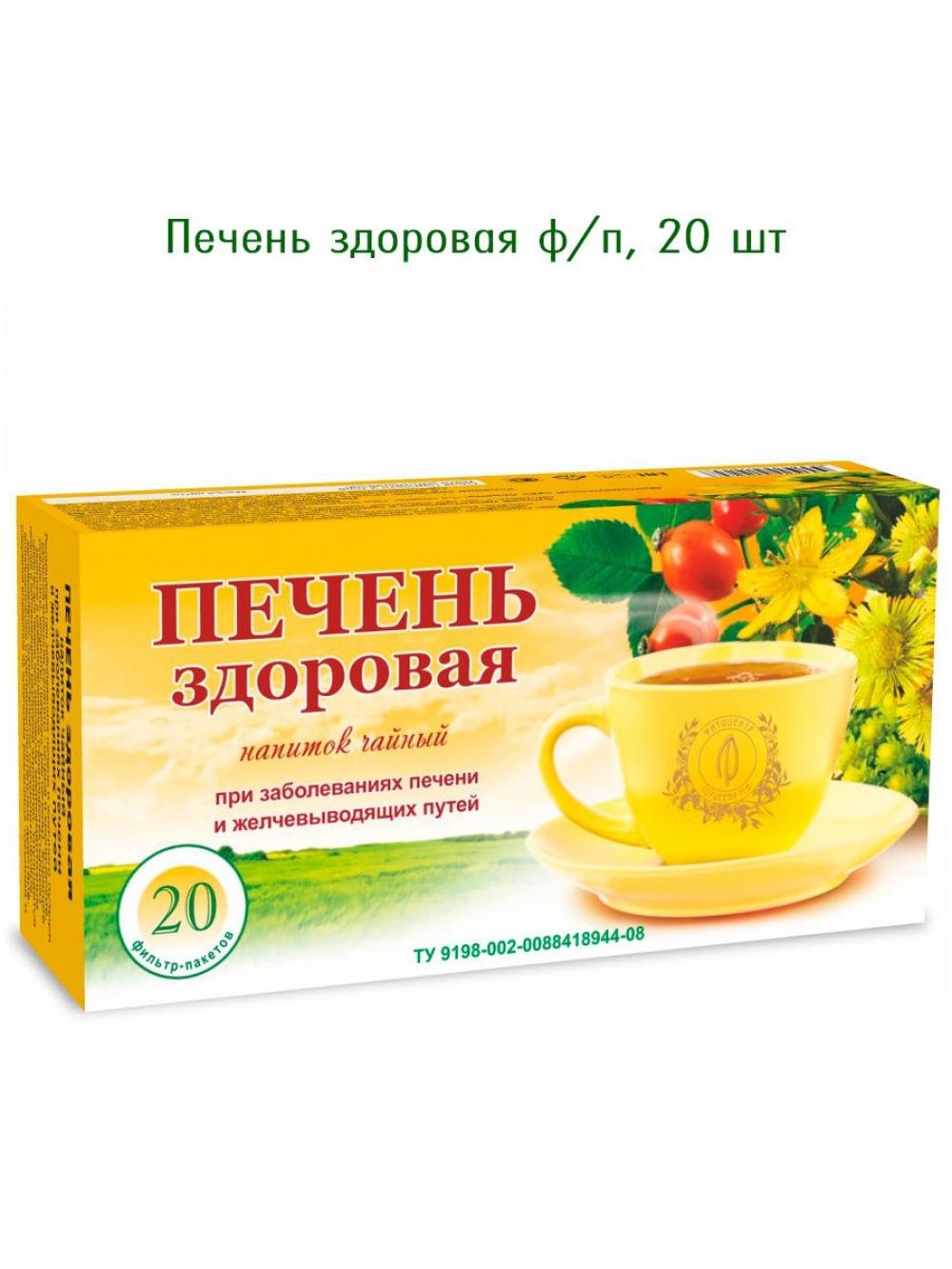 Чайный_сбор_Печень_здоровая